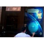 Сенсорный интерактивный уличный проекционный экран