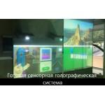 HOPS Sax3D в презентационно-обучающем центре